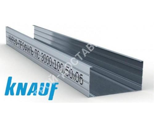 Профиль Knauf для гипсокартона СW: 100x50. Длина 3 м. Толщина – 0,6 мм.