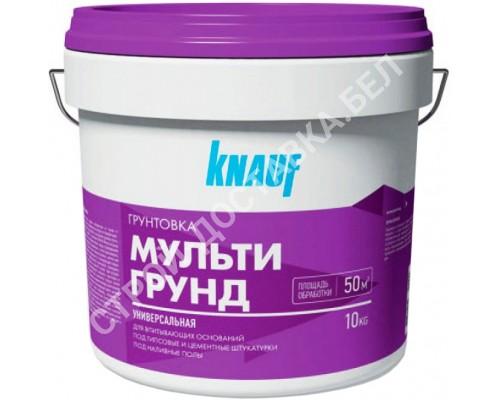 Грунтовка для впитывающих оснований Мультигрунд. 10 кг. Кнауф, РФ.
