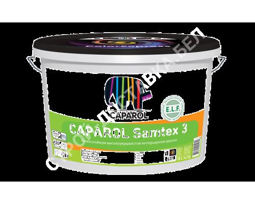 Caparol Samtex 3 (10 л)