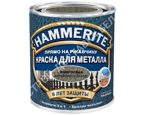 Краска по металлу Hammerite. Молотковая серебристо-серая. 0,75 л. Можно красить по ржавчине.