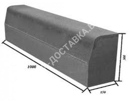 Борт дорожный 1000*300*150 мм
