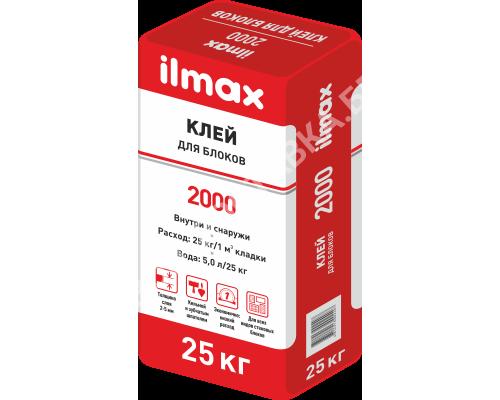 Клей для блоков ilmax 2000. РБ. 25 кг.