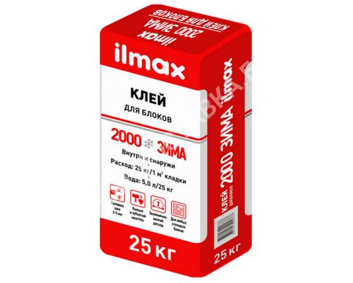 Клей для блоков ilmax 2000 ЗИМА 25 кг. РБ.