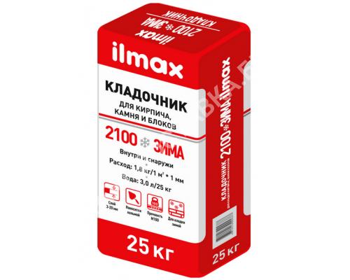 ilmax 2100 ЗИМА. РБ. Кладочник для кирпича, камня и блоков. 25 кг.