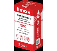 ilmax 2150. Для кирпича, камня и блоков усиленный, без высолов. 25 кг.