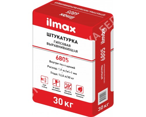 ilmax 6805 Штукатурка гипсовая выравнивающая 30 кг