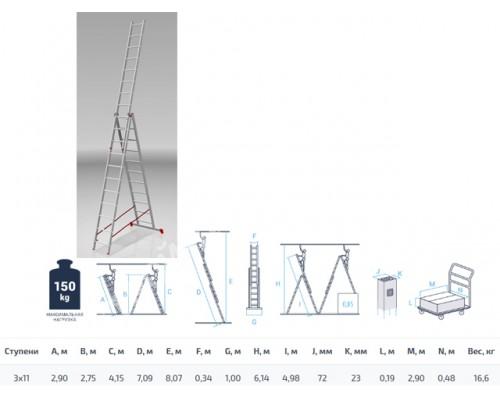 Лестница алюм. 3-х секц. 275/709/290 см 3х11 ступ., 16,6 кг PRO STARTUL